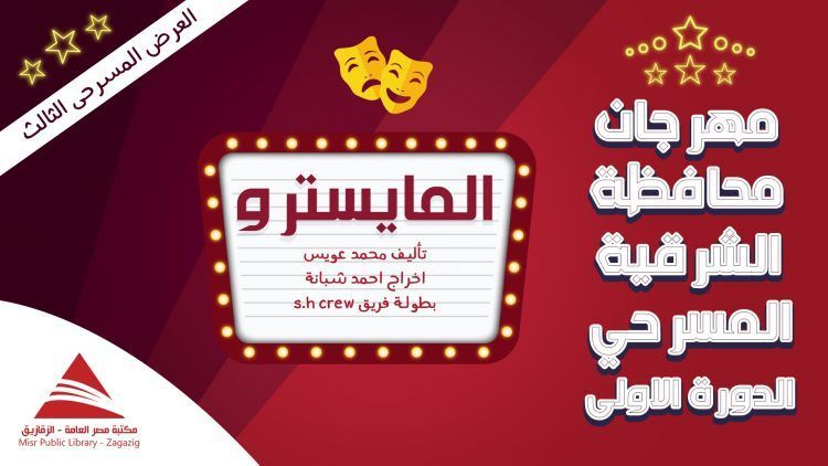 مسرحية المايسترو | العرض المسرحة الثالث فى مهرجان محافظة الشرقية المسرحي
