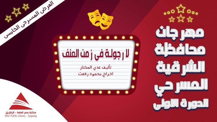مسرحية لا رجولة فى زمن العنف | العرض المسرحة الخامس فى مهرجان محافظة الشرقية المسرحي