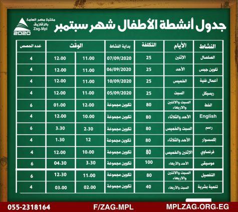 جدول الانشطة للاطفال شهر سبتمبر