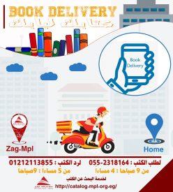 خدمة توصيل الكتب