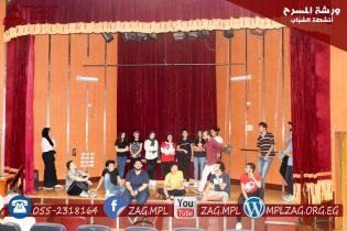 ورشة المسرح