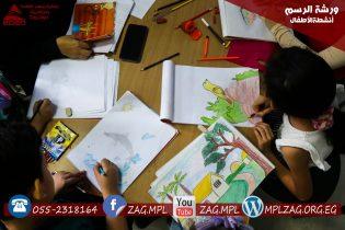 ورشة الرسم للاطفال