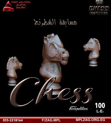 مسابقة الشطرنج