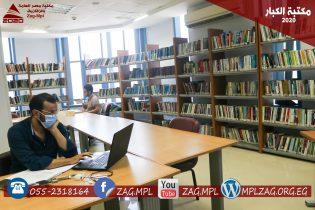 مكتبة الكبار