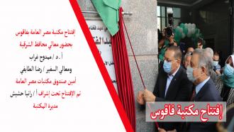 صور افتتاح مكتبة مصر العامة بفاقوس