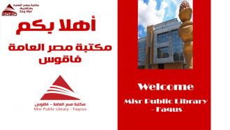 مكتبة مصر العامة بفاقوس