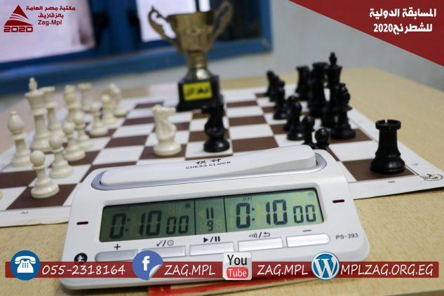 مسابقة الشطرنج 2020