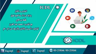 مجموعة جديدة من ICDL