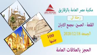 رحلة الى القاهرة