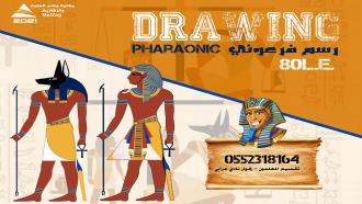 الرسم الفرعونى