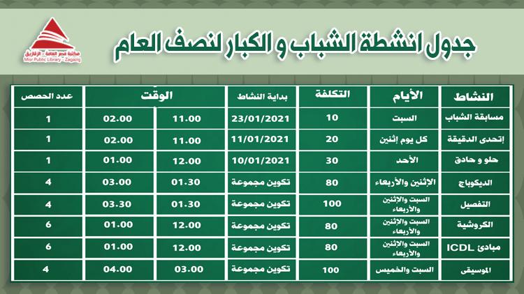 جدول انشطة الشباب و الكبار لنصف العام