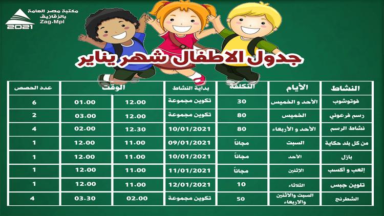 جدول انشطة نصف العام للاطفال