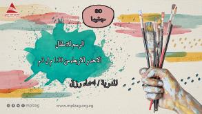 نشاط الرسم للاطفال