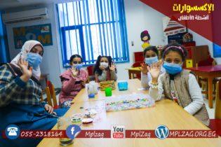 نشاط الإكسسوارات للأطفال