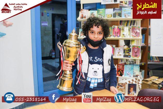 تسليم جوائز مسابقة الشطرنج الدولية