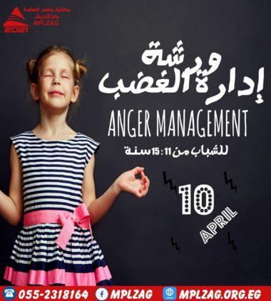 ورشة ادارة الغضب
