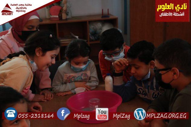 نادي العلوم للأطفال