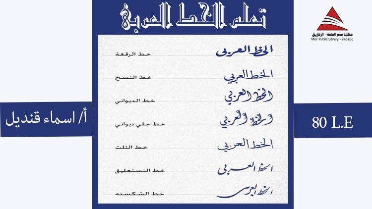 تعلم الخط العربى