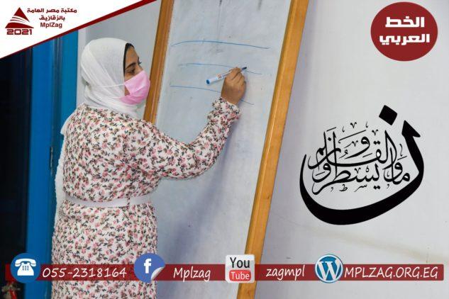 دورة الخط العربي