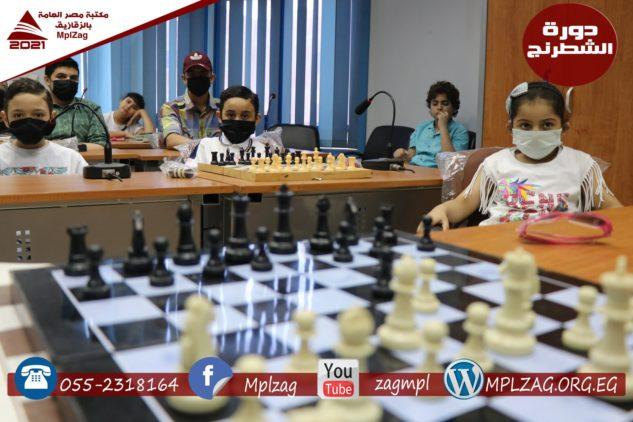 دورة الشطرنج