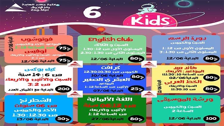 جدول أنشطة الأطفال شهر يونية