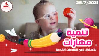 ورشة تنمية مهارات الاطفال ذوي القدرات الخاصة