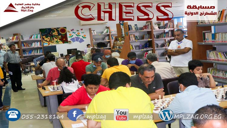 المسابقة الدولية للشطرنج