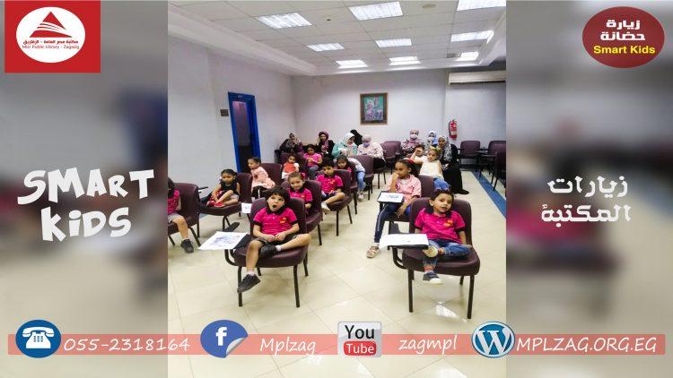زيارة حضانة Smart Kids