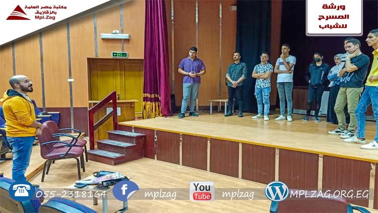 بداية ورشة المسرح للشباب