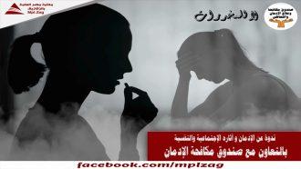 """ندوة """" لا للإدمان """" بالتعاون مع صندوق مكافحة و علاج الإدمان"""
