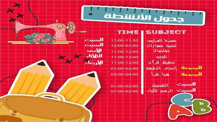جدول الانشطة ليوم الجمعة