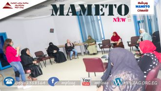 ورشة الأمهات Mameto