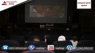 نادى السينما للكبار